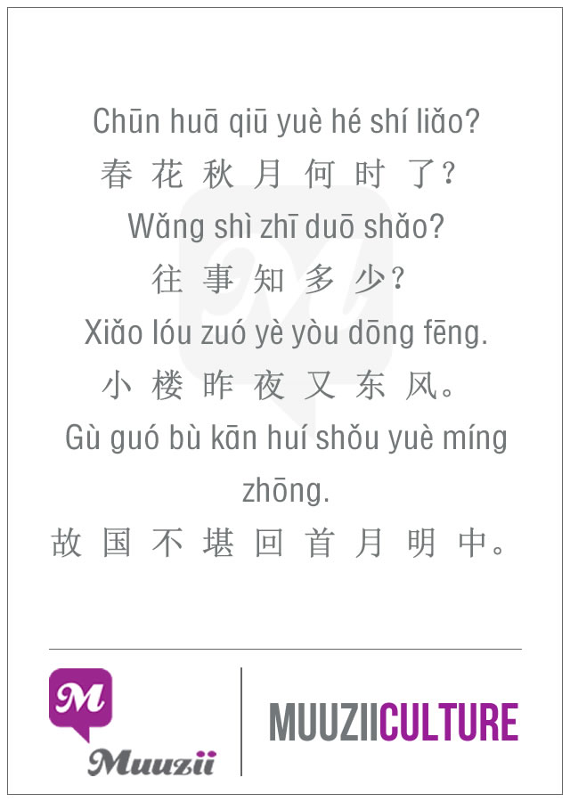 Verses of the Song Dynasty3